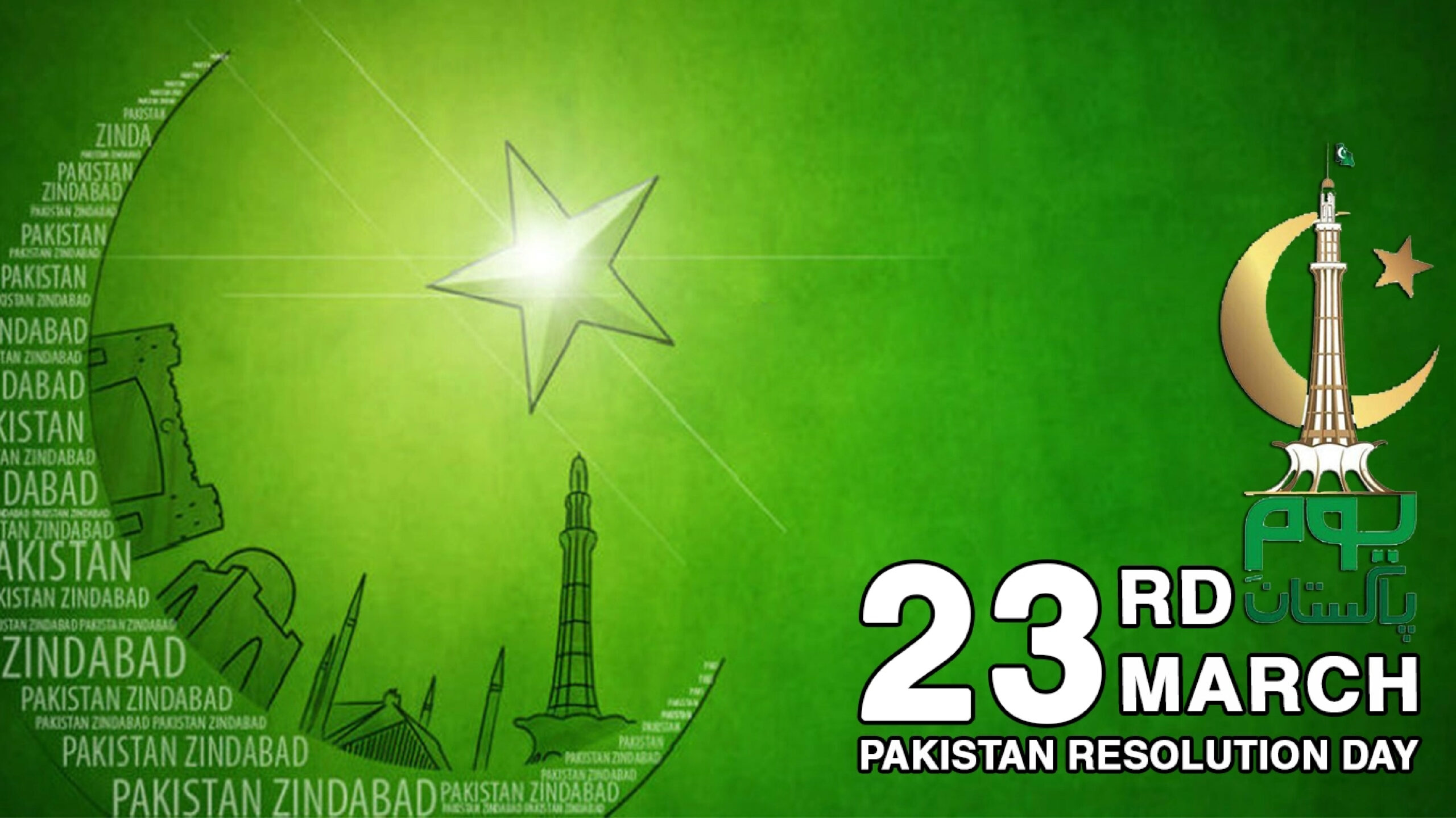 23rd-march-pakistan-defence-day